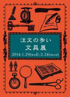 2014bungu_small.jpg